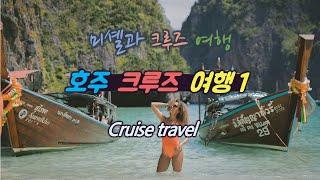 호주 크루즈 여행 1 / Cruise travel in Australia