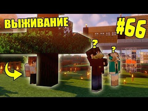 МАЙНКРАФТ ВЫЖИВАНИЕ #66 | УСТРОИЛИ ПРЯТКИ НА НАШЕЙ ТЕРРИТОРИИ | ВАНИЛЬНОЕ ВЫЖИВАНИЕ В minecraft