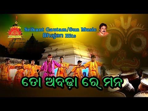 Tora Abadhare Mana   Srikant Gautam Bhajan Hits   Odia Bhajan Song
