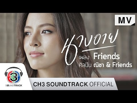 Friends Ost.นางอาย | ณิชา & Friends | Official MV