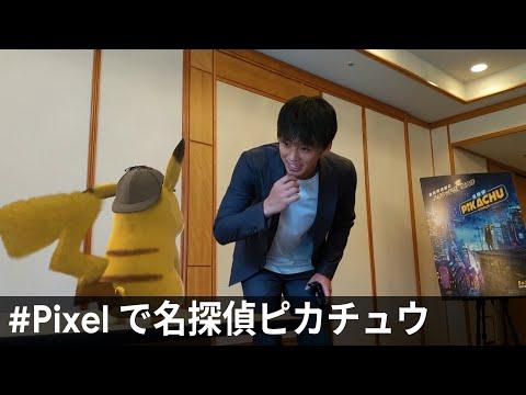竹内涼真 名探偵ピカチュウ CM スチル画像。CM動画を再生できます。