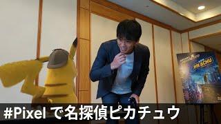 竹内涼真さんに、Google Pixel で名探偵ピカチュウと映画のワンシーンを...
