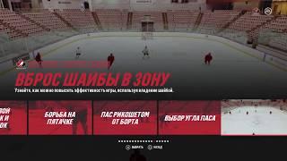 Уроки хоккея с Hockey Canada (вброс шайбы в зону)