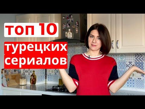 ЛУЧШИЕ ТУРЕЦКИЕ СЕРИАЛЫ (МОЙ ТОП 10 СЕРИАЛОВ) - Ruslar.Biz