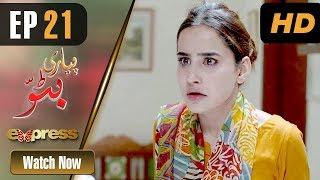Pakistani Drama | Piyari Bittu - Episode 21 | Express Entertainment Dramas | Sania Saeed, Atiqa Odho