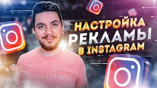 Как настроить рекламу в Instagram? Настройка таргетированной рекламы в Инстаграм  Дмитрий Москаленко