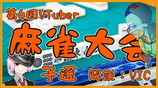 [LIVE] 【第4回】VTuber麻雀大会予選【モリ執事】
