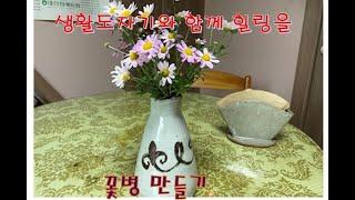 생활 도자기8/ 꽃병 만들기
