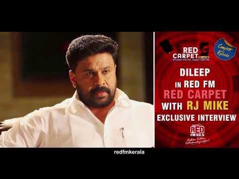 സംഭവബഹുലമായ ഒരു വർഷത്തിന് ശേഷം ദിലീപ് മനസ്സ് തുറക്കുന്നു | Dileep Exclusive | Red FM Red Carpet