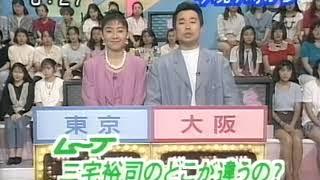 ムーブ・三宅裕司のどこが違うの?番宣 【神崎ゆう子】 1993/07