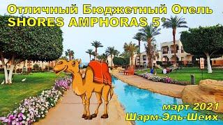 ШАРМ ЭЛЬ ШЕЙХ ЕГИПЕТ 2021 ОБЗОР ОТЕЛЯ Otium Family Amphoras Beach Resort 5