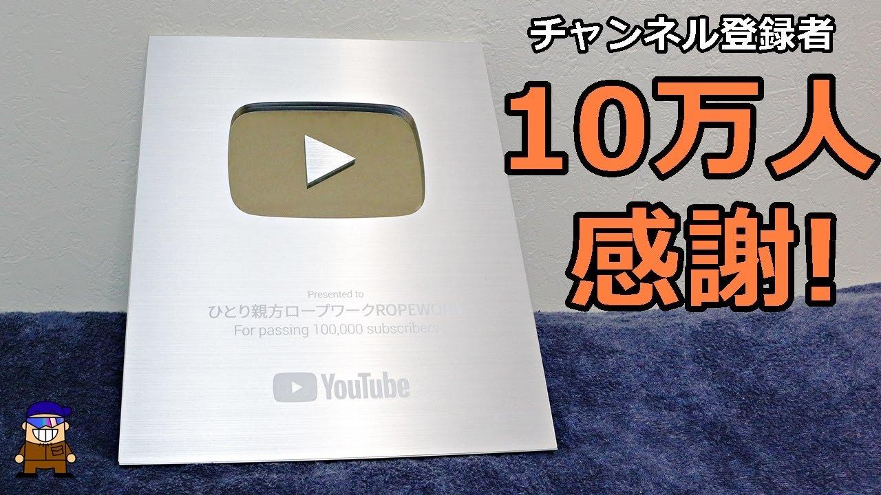 【チャンネル登録をして下さっている皆様へ】YouTubeチャンネル登録者10万人達成しました、ありがとうございます!!