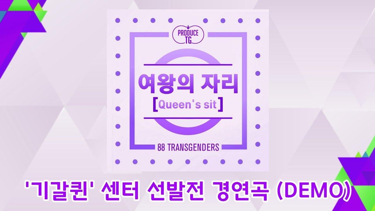 PRODUCE TG 기갈퀸 센터 선발곡 '여왕의 자리(Queen's seat)'