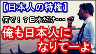 海外の反応 外国人が羨む日本人の特権?世界から評価されるその威力とは 「日本ってマジでスゲー」【I LOVE NIPPON!】