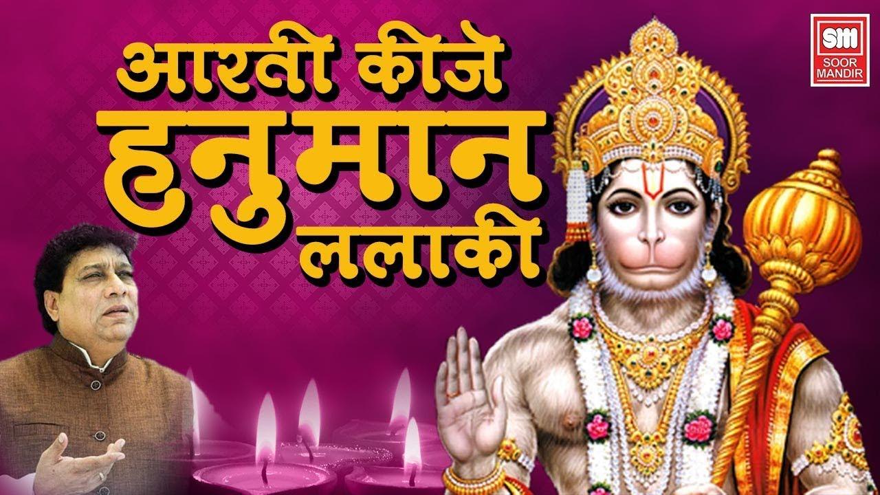 Aarti Kije Hanuman Lala Ki | Hanuman Ji Ki Aarti | Satish Dehra | Soormandir