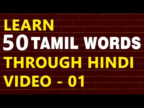 50 Tamil Words (01) - Learn Tamil through Hindi
