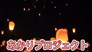 【あかりプロジェクト】に参加してきました。 -Akari Project- Japan Sky la 栗原まゆ 動画 24