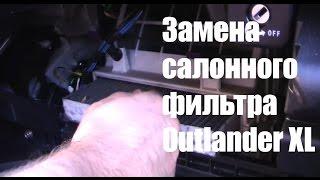 Замена салонного фильтра на Mitsubishi Outlander XL / Mitsubishi Outlander XL Cabin Filter Change