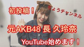はじめまして♪ 長 久玲奈です♪ なんと!! YouTubeを始めることになりました! 大好きなYouTube! ど素人なので、あったかーい優しい目で、見てくださると嬉しいです!