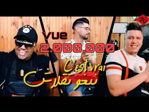 Cheb Younes DZ Ft Kader Zakzouk - C'est vrai Nebgho Taklache (Officiel Clip 2020)