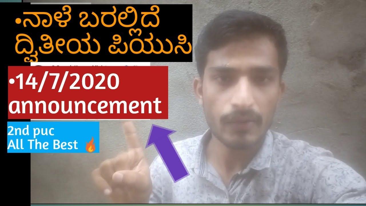 2nd puc Results  ಕರ್ನಾಟಕ ರಾಜ್ಯ,   Announced 🔥  sri Suresh Kumar Educational minister (ಅಧಿಕೃತ ಮಾಹಿತಿ)