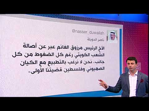 بي_بي_سي_ترندينغ | #مرزوق_الغانم رئيس مجلس الامة الكويتي يهاجم وفدا اسرائيليا  #الكويت #اسرائيل  - نشر قبل 47 دقيقة