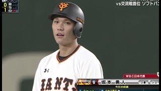 読売ジャイアンツ 山本泰寛 坂本勇人 福岡ソフトバンクホークス 東浜巨.