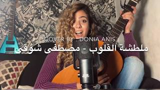 ملطشة القلوب ~ مصطفى شوقى / Maltashet el 2loub ~ Mostafa Shawky (Cover by Donia Anis)