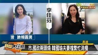 市.國政兩頭燒 韓國瑜夫妻檔繁忙消瘦 新聞大白話 20190723