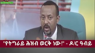 Dr Abiy Ahmed on Tigray People