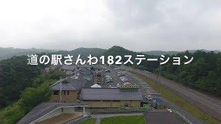 【ドローン空撮】広島県神石郡神石高原町
