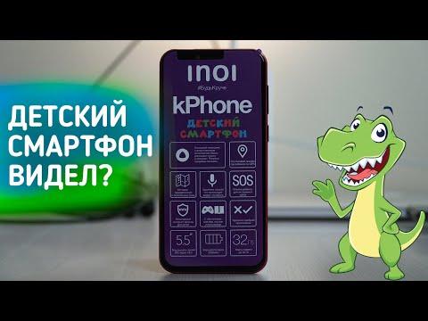 Обзор INOI KPhone Lite — смартфон для детей