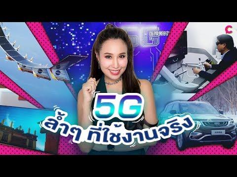 ซีเล่าข่าว | 5G ล้ำๆเอาไปใช้แบบที่คุณไม่เคยเห็น - วันที่ 13 Jun 2019