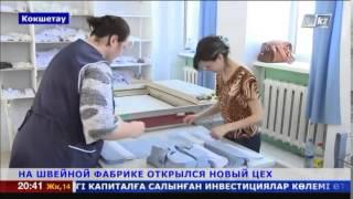 Новый цех собираются открыть на швейной фабрике в Кокшетау