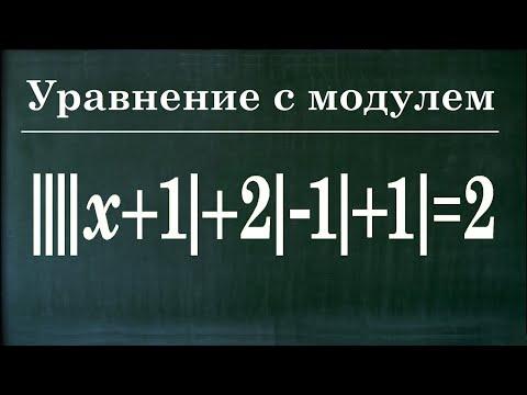 Уравнение с модулем: ||||x+1|+2|-1|+1|=2