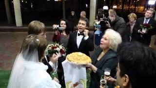 Свадьба Лёни и Кати Отламывание от каравая