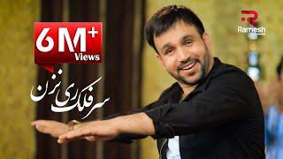 Mehdi Farukh - Sare Falak Ray Nazan OFFICIAL VIDEO HD