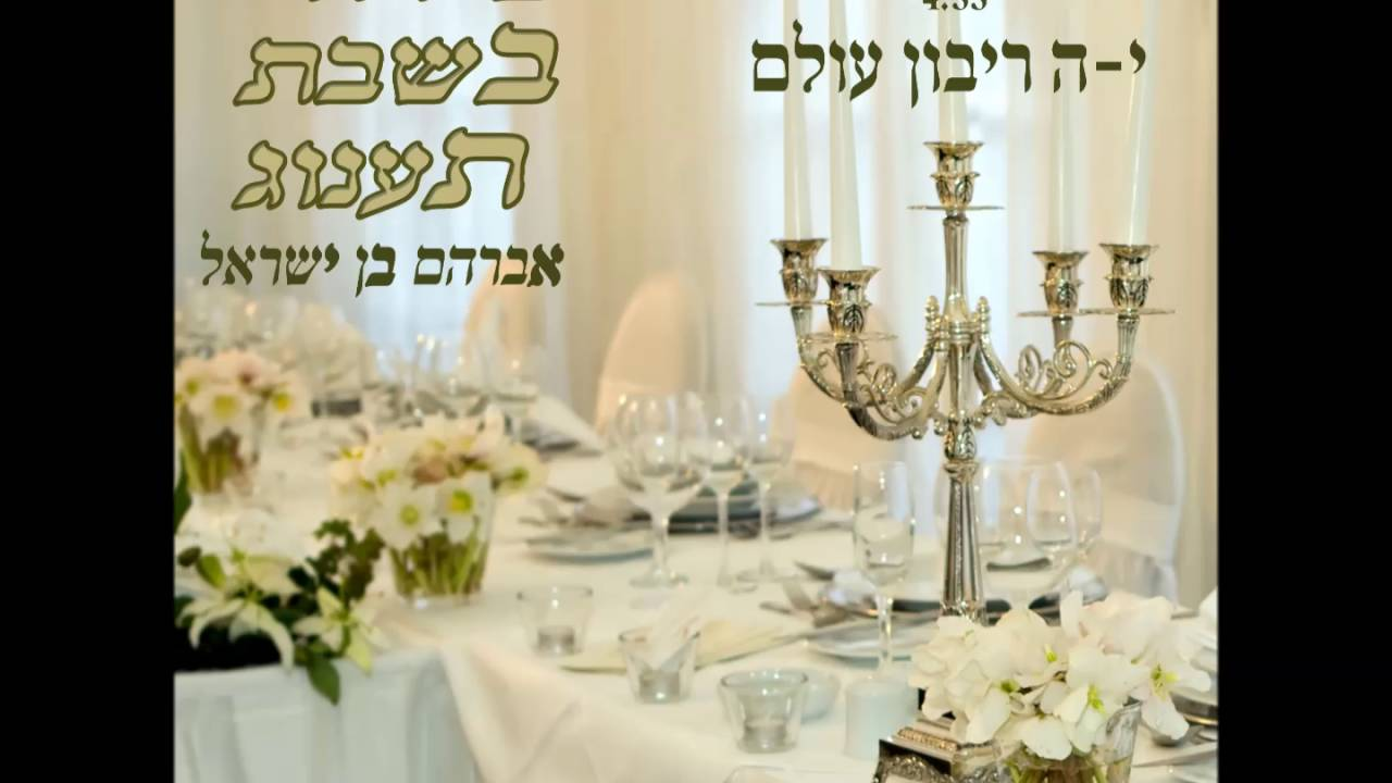 אבי בן ישראל - י-ה ריבון עולם | שירה בשבת תענוג א'