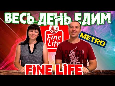 Весь день едим FINE LIFE / Что предложит эта марка из Метро?