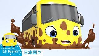 こどものうた | どろにはまった | バスのバスター | バスのうた | 人気童謡 | 子供向けアニメ