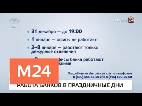 Банки перешли на праздничный режим работы - Москва 24