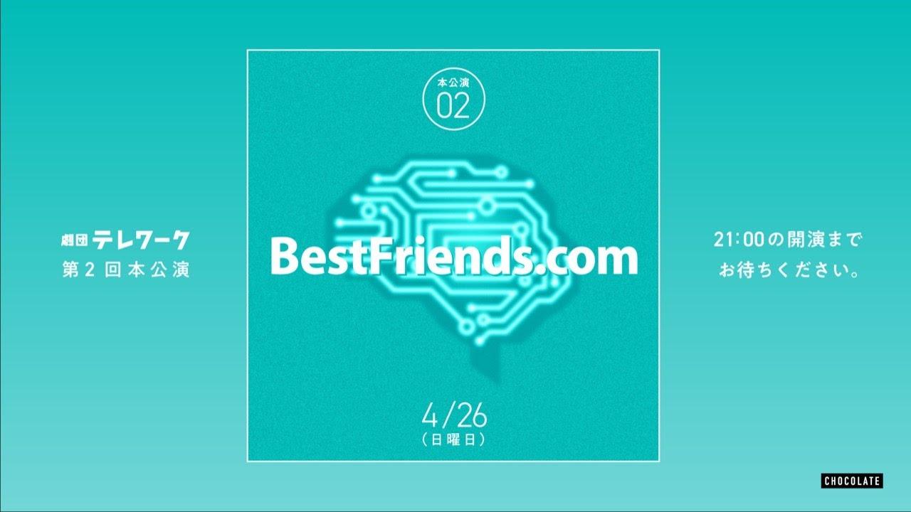 本公演#02「BestFriends.com」(21:00-22:00)【劇団テレワーク】