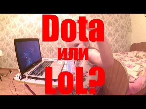 видео: [Маленький геймер] Устами младенца. dota или lol?
