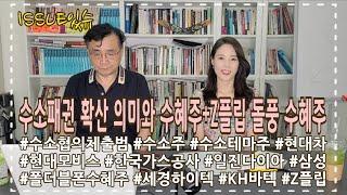 수소패권 확산 의미와 수혜주 + Z플립 돌풍 수혜주