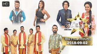 Hiru Star - Battle Round | 2018-09-02 Thumbnail