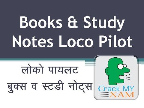 Loco pilot 2017 complete preparation books study notes