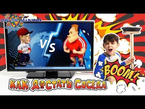 ЯРИК играет в игру ДОСТАНЬ СОСЕДА Обзор мобильного приложения Видео для детей