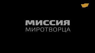 Документальный фильм «Миссия миротворца»
