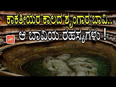 ಕಾಕತೀಯರ ಕಾಲದ ಶೃಂಗಾರ ಬಾವಿ.. ಆ ಬಾವಿಯ ರಹಸ್ಯಗಳು ! | Interesting Facts in Kannada | YOYO TV Kannada