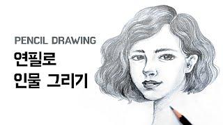 연필그림 그리기/연필드로잉 인물/펜드로잉/인물 드로잉 …